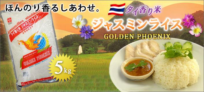 タイ香り米 ジャスミンライス ゴールデンフェニックス 5kg