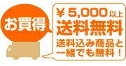 5000円以上のお買い上げで送料無料!