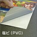 塩ビ(PVC)