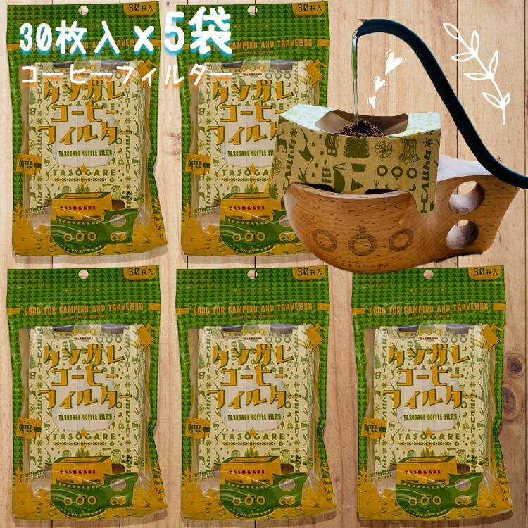 コーヒーフィルター5袋セット