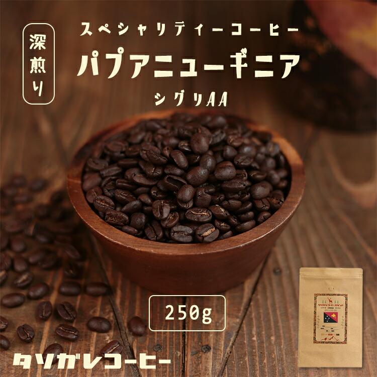 パプアニューギニア コーヒー豆