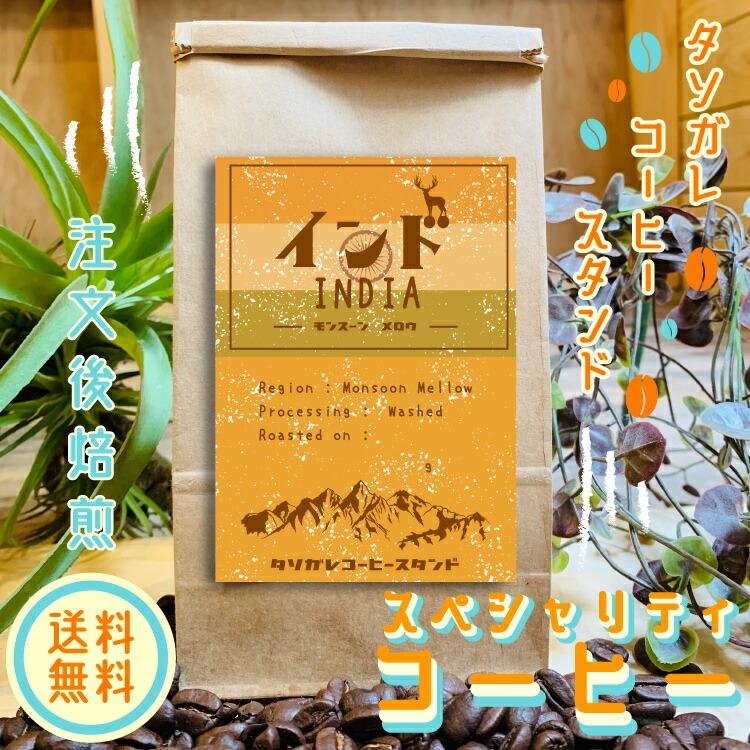インド コーヒー豆