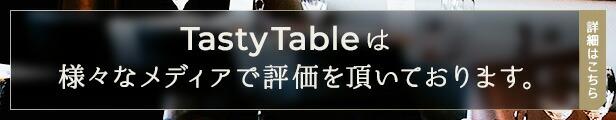 TastyTableは様々なメディアで評価をいただいております。