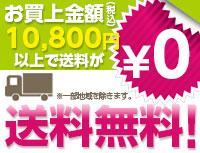 お買上10,800円以上で送料無料!