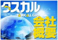 株式会社タスカルの会社概要はこちら