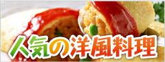 人気の洋食料理