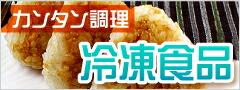 簡単調理 冷凍食品