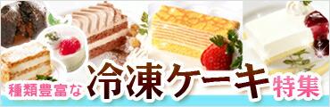 種類豊富な冷凍ケーキ特集