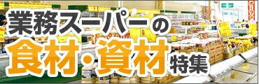 業務スーパーの食材・資材特集
