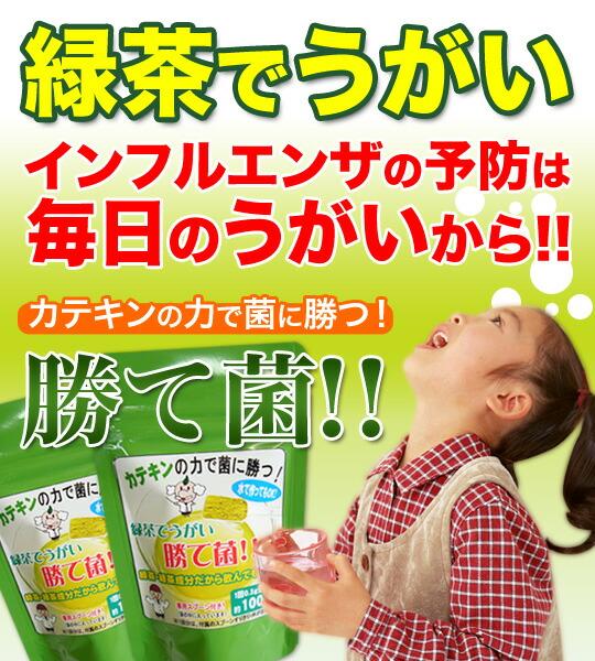 緑茶でうがい「勝て菌」インフルエンザの予防は毎日のうがいから