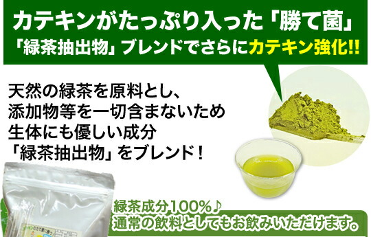 カテキンがたっぷり入った「勝て菌」天然の緑茶を原料とした緑茶抽出物をブレンド!