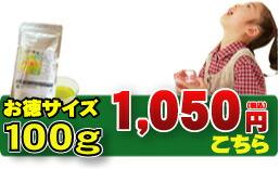 毎日の健康に緑茶でうがい「勝て菌」コップで約330杯分で1050円