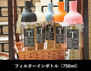 大人気フィルターインボトル全11色