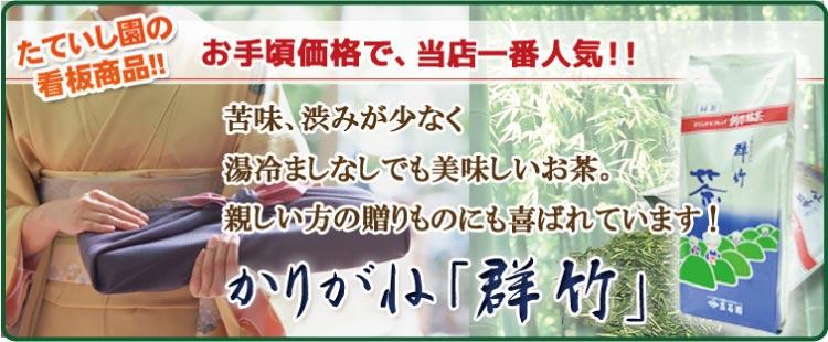 玉露茎入かりがね「群竹」熱湯でも淹れ方簡単甘みのお茶