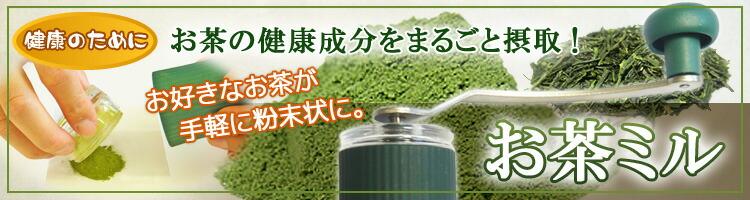 お茶の健康成分をまるごと摂取「お茶ミル」