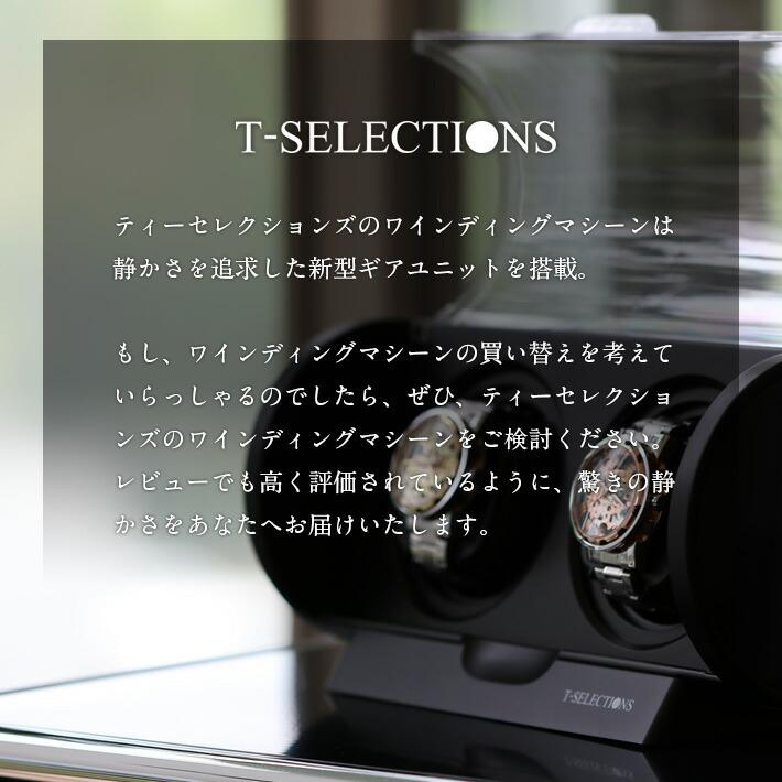 T-SELECTIONSワインディングマシーン