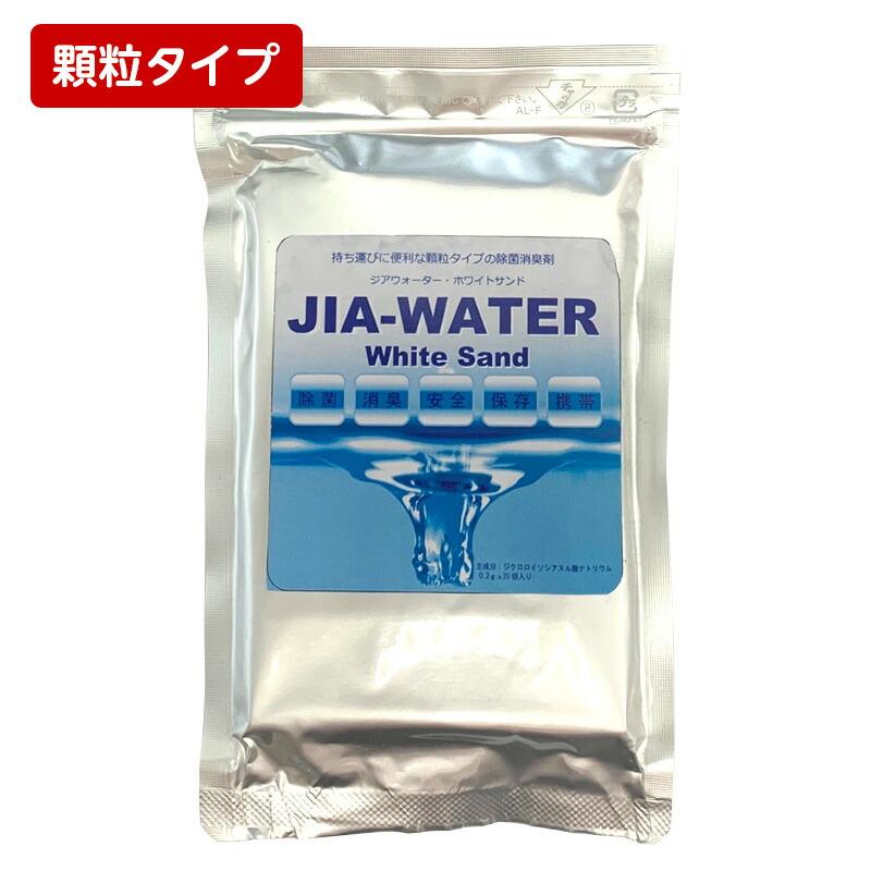 次亜塩素酸顆粒タイプ水で薄めて使います。