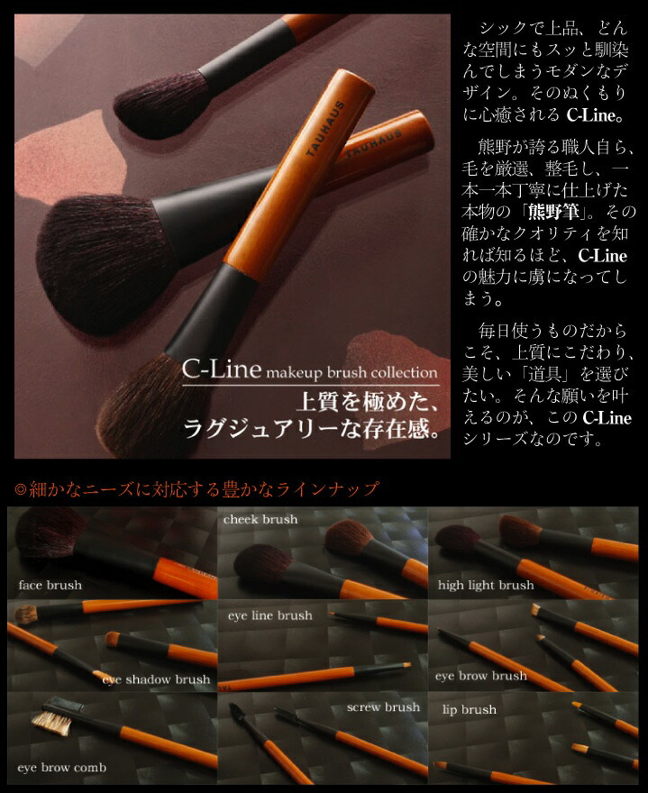 《 C-Line 》Make Up Brush Collection