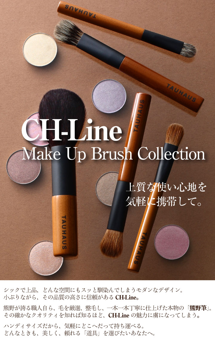 《 CH-Line 》Make Up Brush Collection
