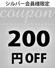 クーポン200