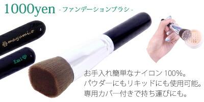1000円フェイス