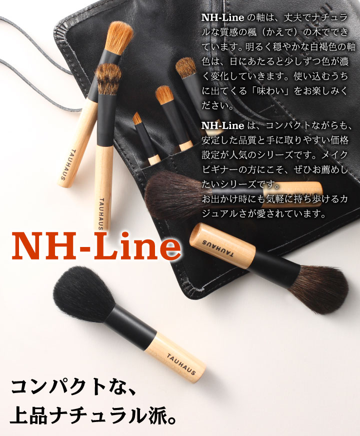 《 NH-Line 》Make Up Brush Collection