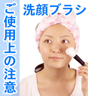 洗顔ブラシ注意