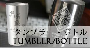 タンブラー・ボトル