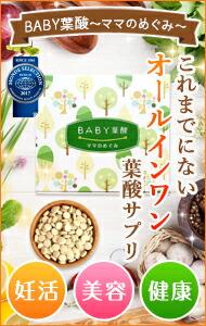 BABY葉酸〜ママのめぐみ〜
