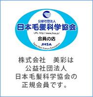 美彩は公益社団法人日本毛髪科学協会の正規会員です。