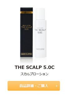 ザ・スカルプ5.0C