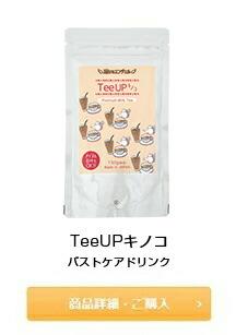 TeeUPキノコ