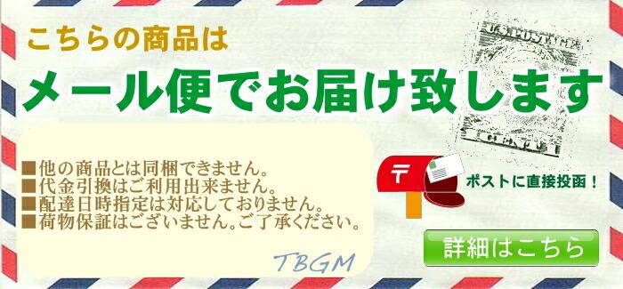 メール便詳細