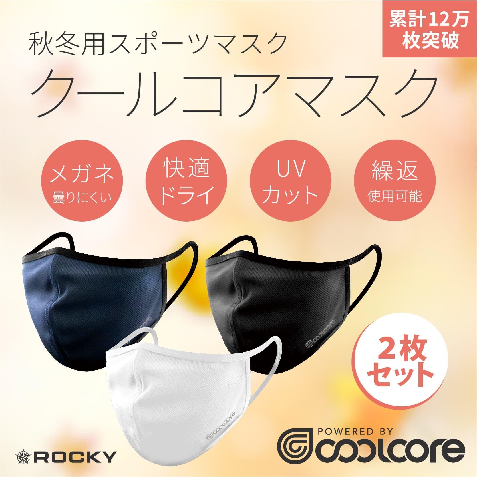 クールコアマスク2枚セット