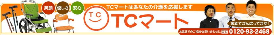 TCマート
