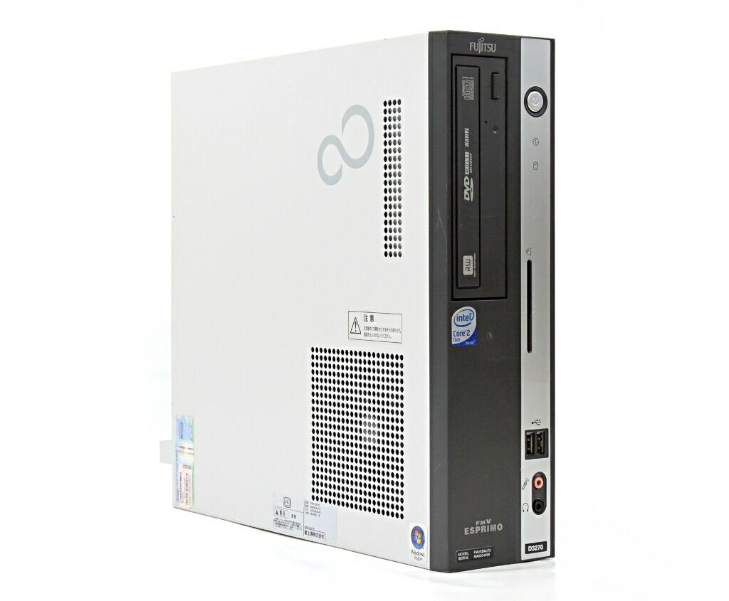 富士通 ESPRIMO D3270 Core2Duo E7300 2.66GHz/2GB/80GB/アナログRGB出力/DVD+-RW/Windows XP 32bit