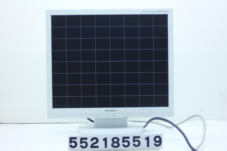 三菱 RDT1713LM 17インチ SXGA液晶モニター D-Sub×1【中古】【20181213】