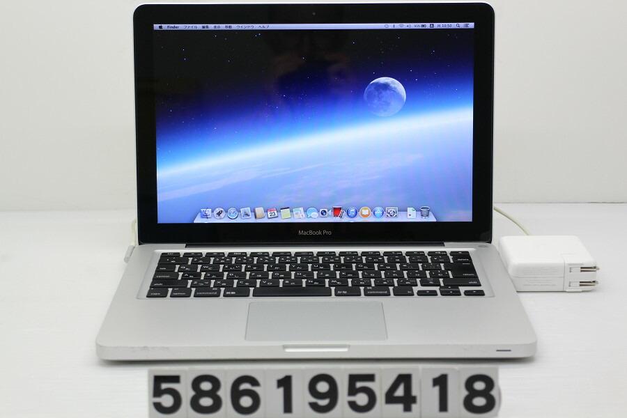 Apple MacBook Pro Mid 2010 C2D P8600 2.4GHz/4GB/250GB/Multi/13.3W/WXGA【中古】【20190625】