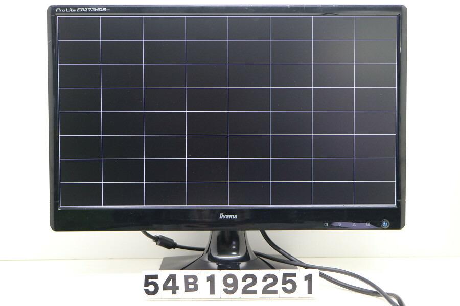 iiyama ProLite E2273HDS-B 21.5インチワイド FHD液晶モニター D-Sub/DVI-D/HDMI【中古】【20191128】