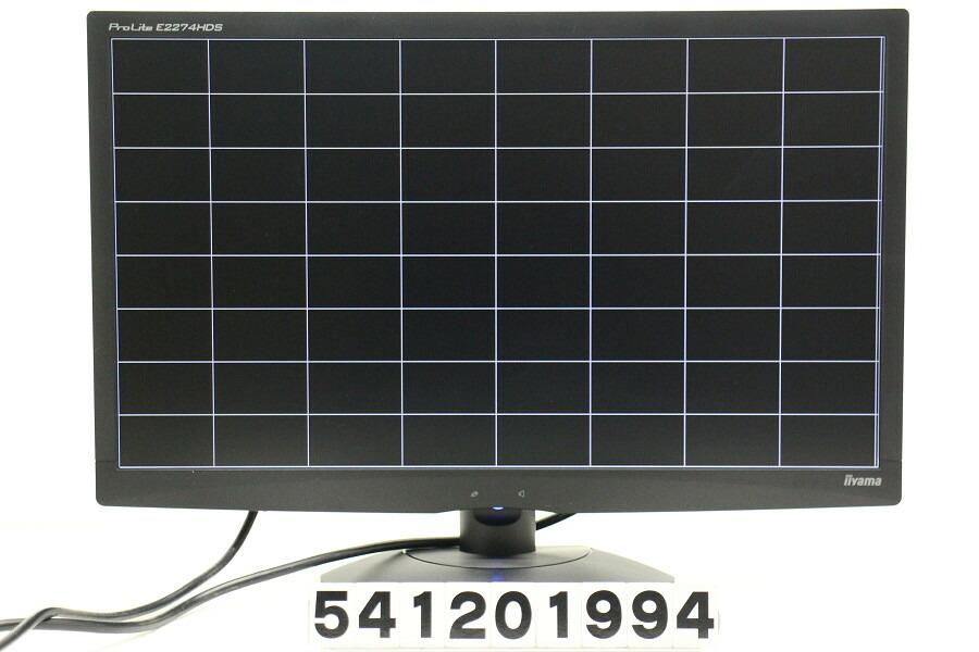 iiyama ProLite E2274HDS 21.5インチワイド FHD液晶モニター D-Sub/DVI-D/HDMI【中古】【20200125】