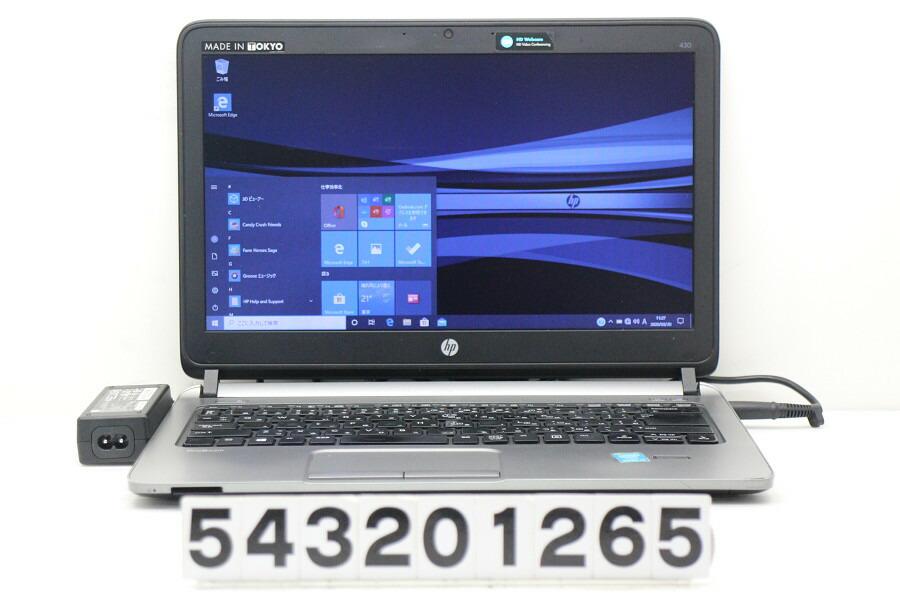 hp ProBook 430 G1 Core i3 4005U 1.7G/4G/256G(SSD)/13.3W/FWXGA/Win10【中古】【20200321】
