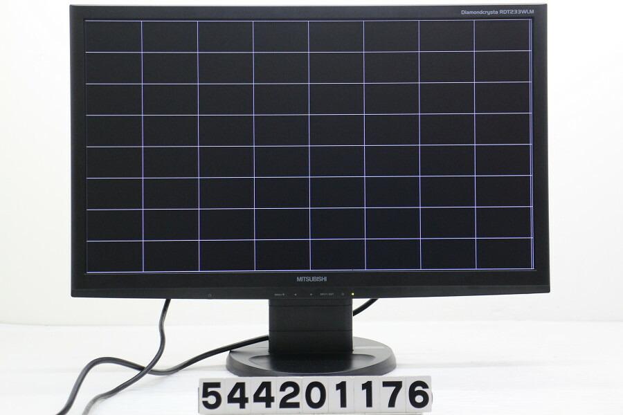 三菱 RDT233WLM(BK) 23インチワイド FHD液晶モニター D-Sub/DVI-D/HDMI【中古】【20200509】