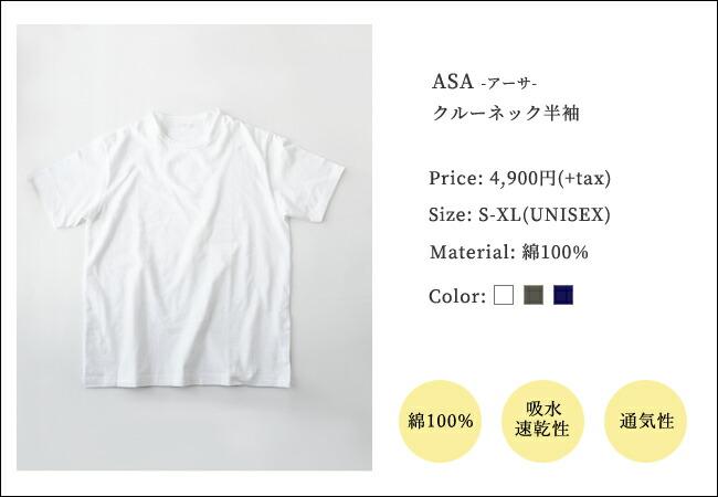 アーサは、固めの太い糸を使用しているので、しっかりとした生地の半袖Tシャツです。特殊な糸構造により、汗を沢山かいてもべたつきにくい機能素材です。