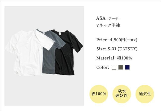 アーサ、Vネック半袖Tシャツ