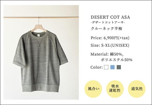 デザートコットアーサは、固めの太い糸を使用しているので、しっかりとした生地の風合いのある半袖Tシャツです。特殊な糸構造により、汗を沢山かいてもべたつきにくい機能素材です。