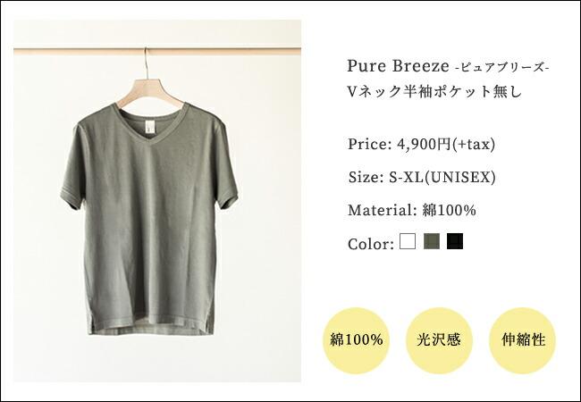 ピュアブリーズユニセックス、Vネック半袖ポケット無しTシャツ
