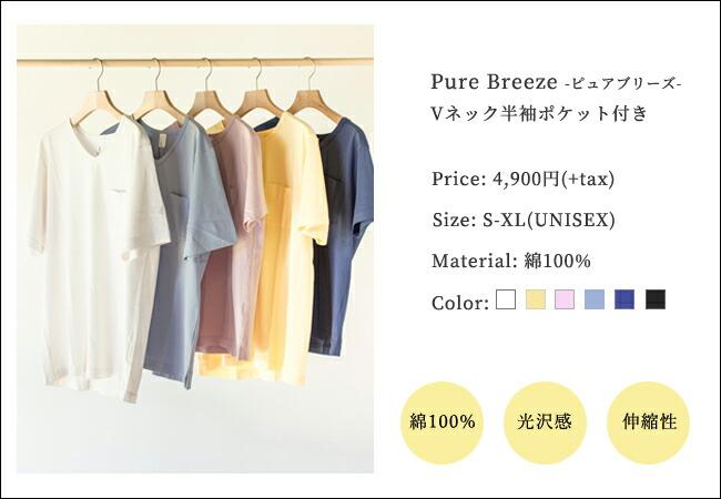 ピュアブリーズは、超長綿を使用した単一綿だけで造られた細めの糸なので、よれにくく、縮れにくく、型崩れしにくいTシャツです。