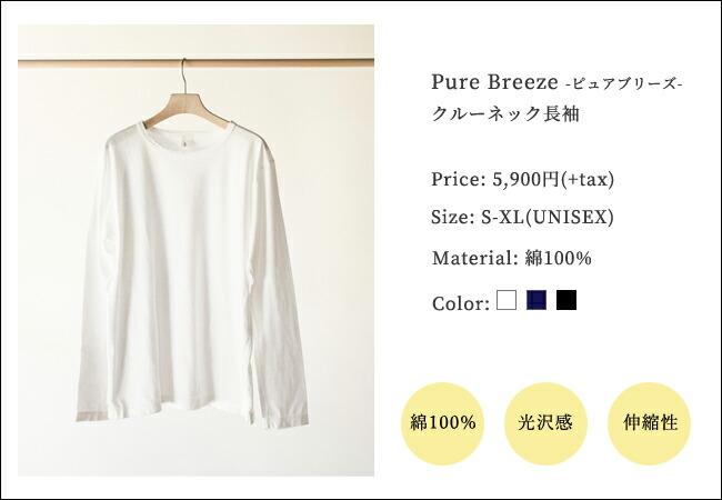 ピュアブリーズは、超長綿を使用した単一綿だけで造られた細めの糸なので、よれにくく、縮れにくく、型崩れしにくいロンTです。