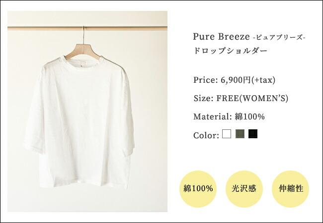 IITOのピュアブリーズ、ドロップショルダー、レディースフリーサイズTシャツ。