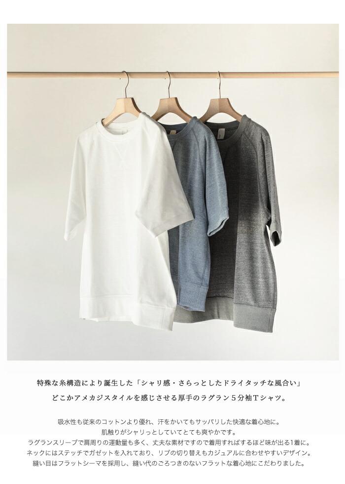 IITOラグラン半袖Tシャツ